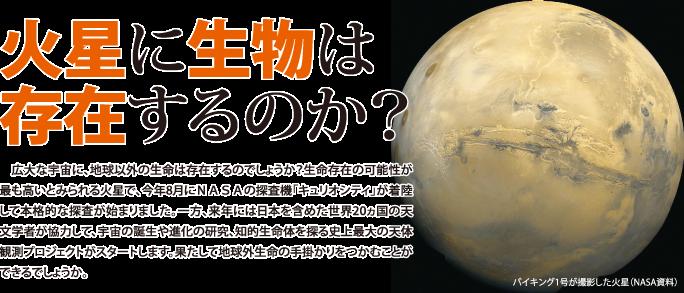火星に生物は存在するのか?