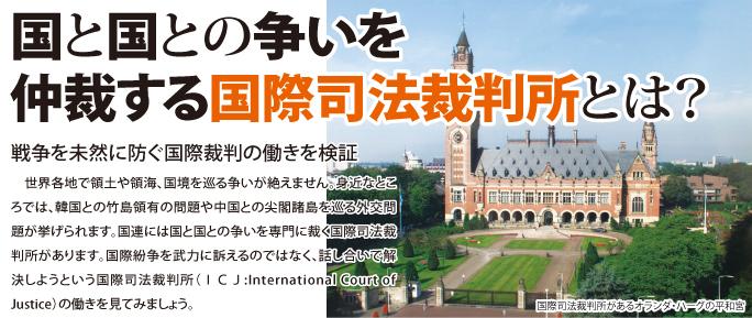 国と国との争いを仲裁する国際司法裁判所とは?