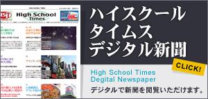 デジタル新聞