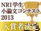 「NRI学生小論文コンテスト2013」入賞者決定