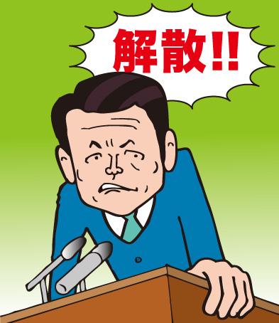 日本の明日を決める「衆議院総選挙」 【「解散」はどんな時に行われる?】 - 「解散」の決定権は総