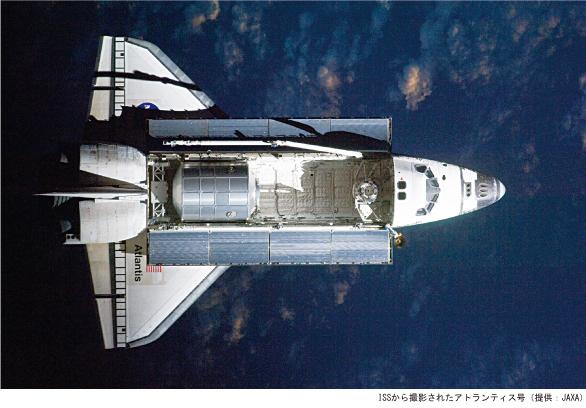 最後のスペースシャトル