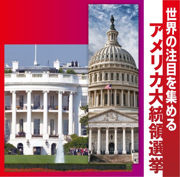 2012年、 相次ぐ世界の リーダーの選挙