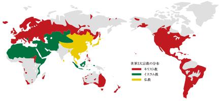世界の三大宗教(キリスト教・イスラム教・仏教)とは