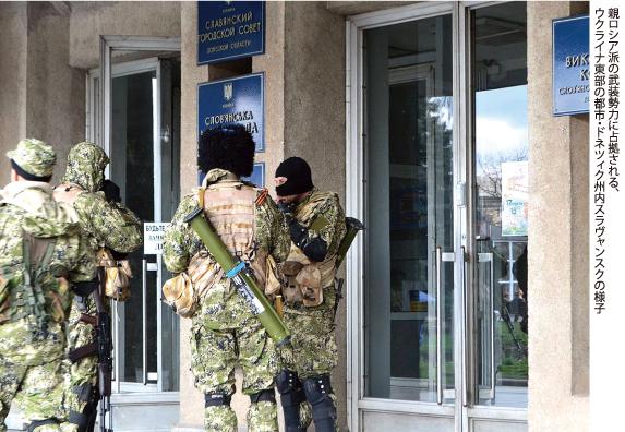 いま「ウクライナ」で何が起こっている