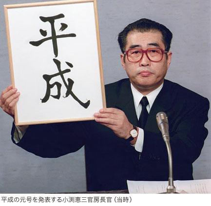 来年5月に「平成」から新元号に...