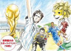 6月11日に、ワールドカップ南アフリカ大会が開幕