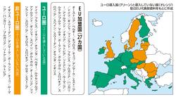 ギリシャの 財政破綻で始まった ユーロ危機とは?