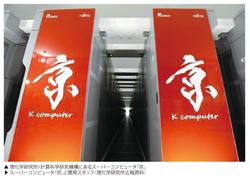 世界最高速の スーパーコンピュータ「京」とは?