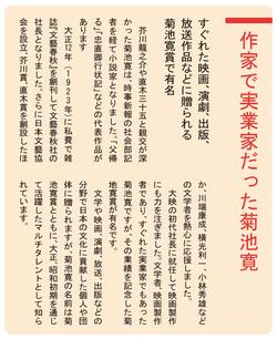 最も有名な文学賞、 「芥川賞」 「直木賞」とは?