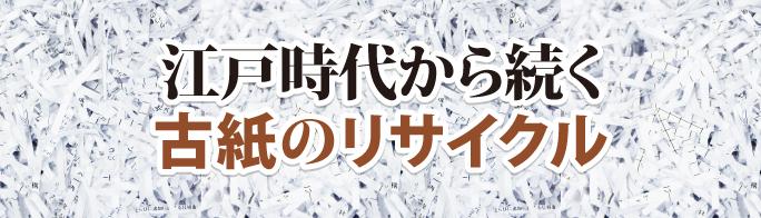 江戸時代から続く古紙のリサイクル