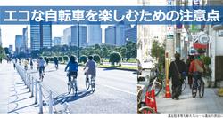 増加する自転車愛好者