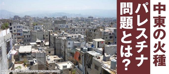 中東の火種 パレスチナ問題 とは?