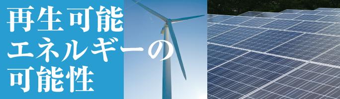 再生可能エネルギーの可能性