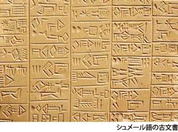 見直される手書き文字