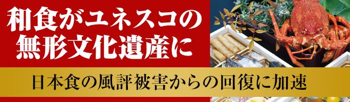 「和食」がユネスコの無形文化遺産に