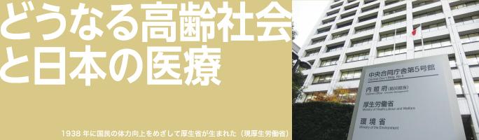 どうなる高齢社会と日本の医療