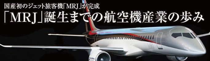 「MRJ」誕生までの航空機産業の歩み