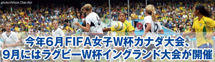 今年6月FIFA女子W杯カナダ大会、 9月にはラグビーW杯イングランド大会が開催