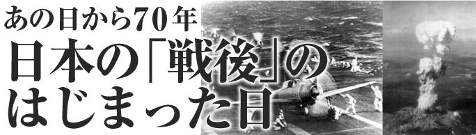 あの日から70年 日本の「戦後」のはじまった日