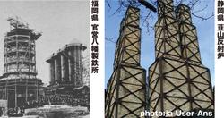 「明治日本の産業革命遺産群」が世界文化遺産に登録