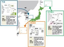 日本の領土問題を考えよう~北方領土、竹島、尖閣諸島問題~