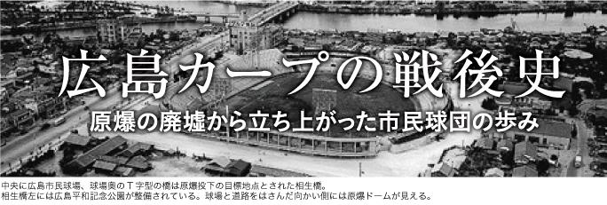 広島カープの戦後史