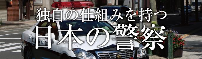 独自の仕組みを持つ日本の警察
