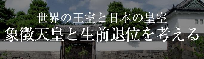 世界の王室と日本の皇室-象徴天皇と生前退位を考える