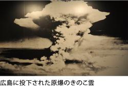 核兵器のない世界をめざして-核軍縮、核廃絶への歩みと課題