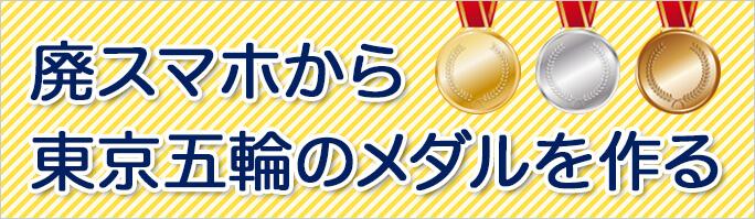 廃スマホから東京五輪のメダルを作る