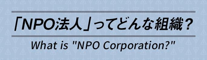 「NPO法人」ってどんな組織?