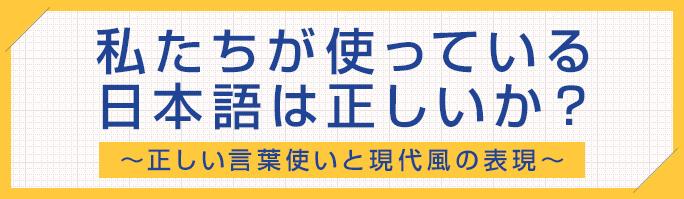 私たちが使っている日本語は正しいか?