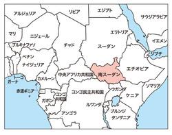泥沼の内戦が続くシリアと南スーダン
