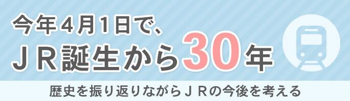 今年4月1日で、JR誕生から30年