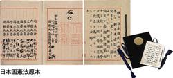 日本国憲法はこのようにして誕生した