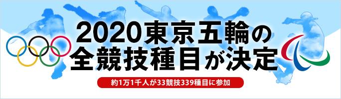 2020東京五輪の全競技種目が決定