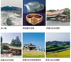 「『神宿る島』宗像・沖ノ島と関連遺産群」が世界遺産に