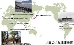 国連の「世界津波の日」をご存知ですか?
