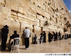 三大世界宗教の聖地エルサレムとは