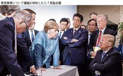 経済のグローバル化と貿易摩擦を考える