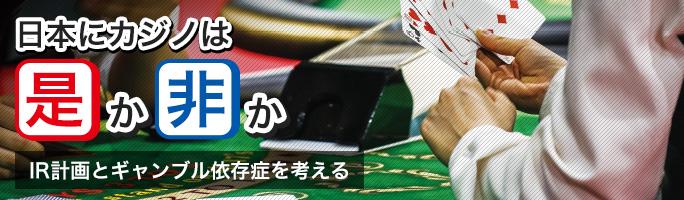 日本にカジノは是か非か