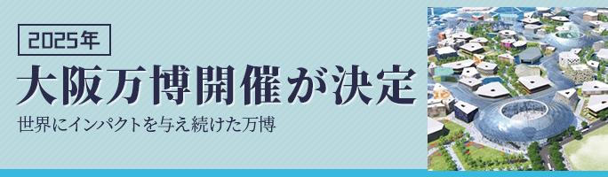 2025年大阪万博開催が決定
