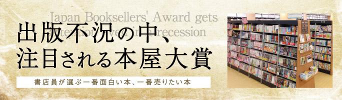 出版不況の中、注目される本屋大賞