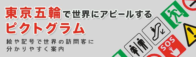 東京五輪で世界にアピールするピクトグラム