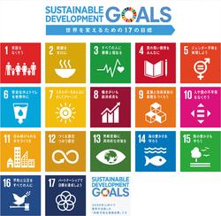 国連が掲げる持続可能な開発目標「SDGs」とは