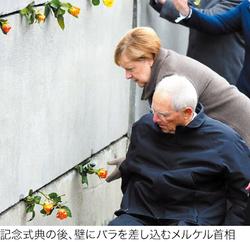 「ベルリンの壁」が崩壊して30年