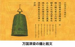 琉球王国の政治・文化の中心「首里城」が焼失