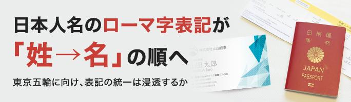 日本人名のローマ字表記が「姓→名」の順へ