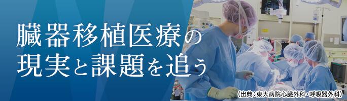 臓器移植医療の現実と課題を追う
